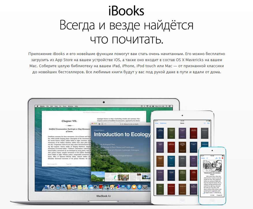 Chitaem knigi na ustrojstvah ot Apple