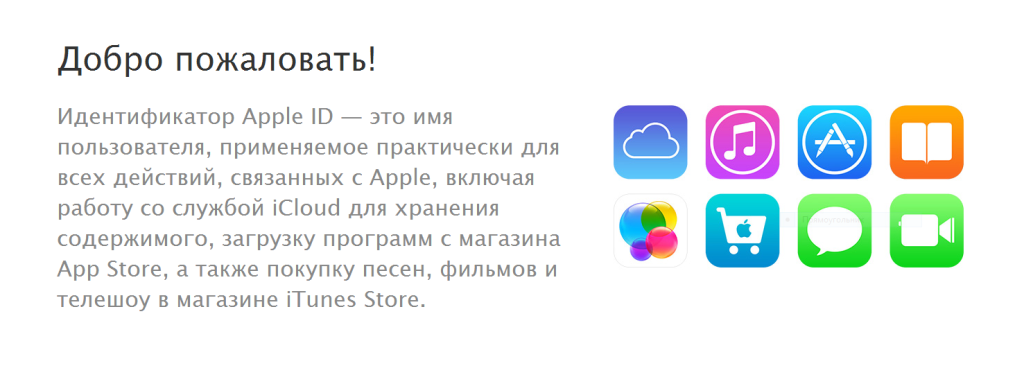 Funkcija Apple ID