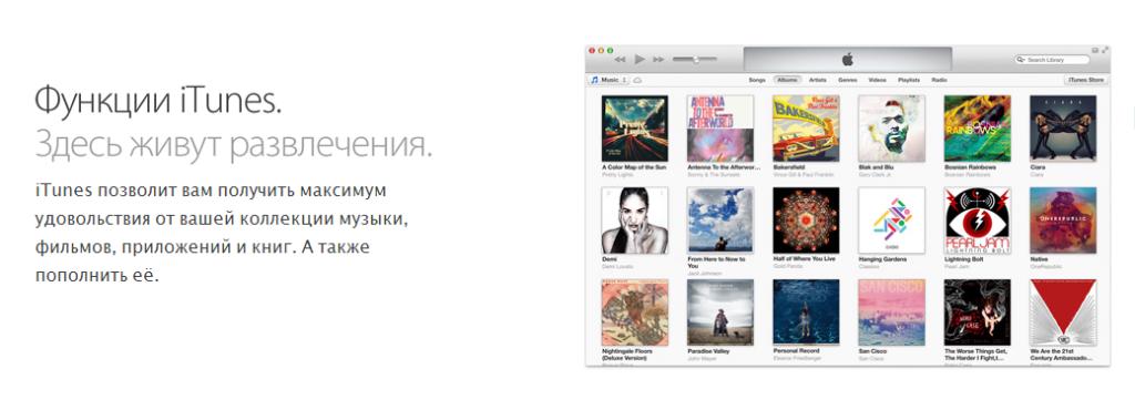 Kak ustanavlivat' kontent pri pomoshhi iTunes
