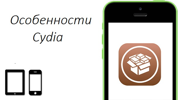 Osobennosti marketa Cydia