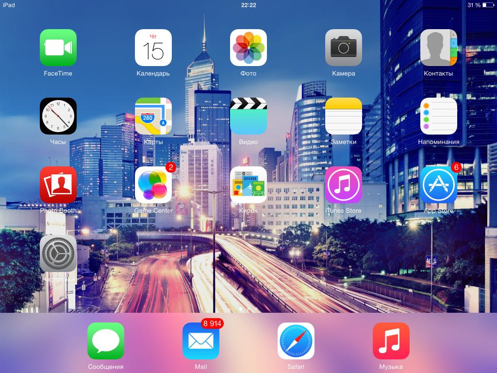 Kak rabotaet iPad na vos'moj versii iOS obzor