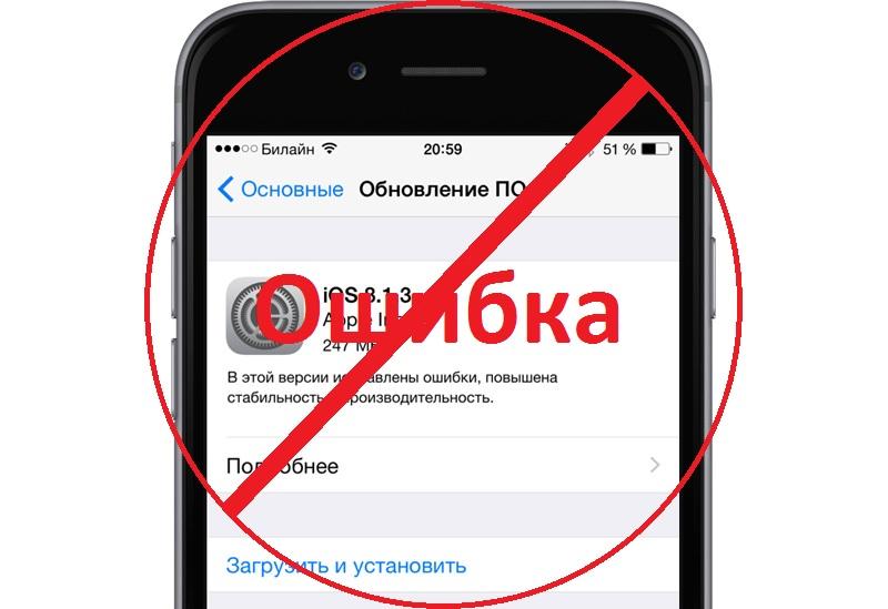 Chto predstavljaet soboj oshibka pri obnovlenii iOS 8