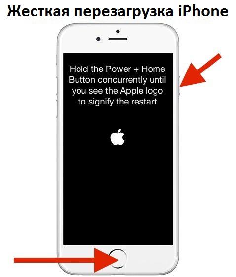 «Zhestkaja perezagruzka» skoraja pomoshh' dlja iOS 8.