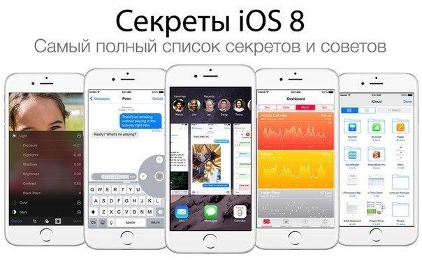 Skrytye funkcii iOS 8
