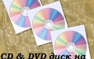 Как записать диск на макбуке? Подробная инструкция