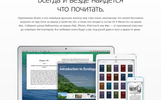 Книги для iOS — как скачивать и читать книги на iOS