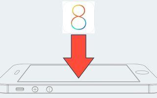 Как откатить iPhone с прошивки iOS 8 назад на iOS 7