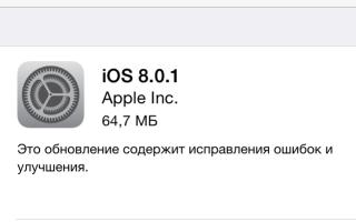 Почему происходит сбой обновления ПО iOS 8 и что с этим делать