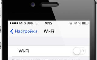 Что делать, если не работает Wi-Fi на iOS 7?