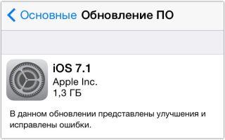 Как отменить обновление в iOS 7: подробная инструкция