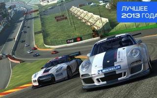 Real Racing 3 на iOS: обзор игры, как получить деньги