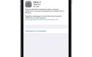 Проблемы при обновлении iPhone до iOS 8 и их решение