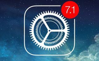 Стоит ли обновлять iOS 7? Зачем переходить на новое обновление?