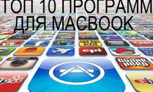 Топ 10 лучших и полезнейших приложений для MacBook