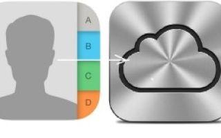 Как перенести контакты на iPhone с других носителей, например, с Android?
