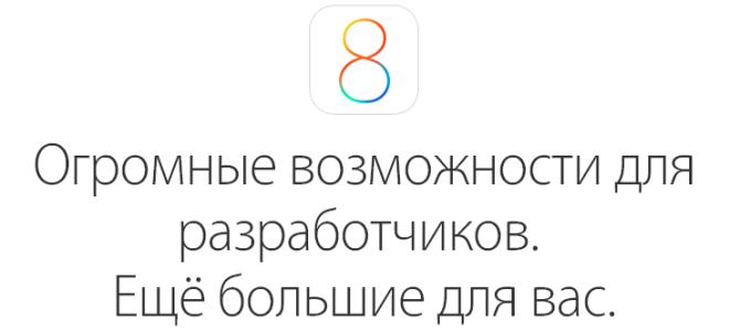 Когда выйдет iOS 8? Примерные даты выхода и описание системы