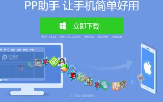 Рphelper для бесплатного пользования платными приложениями на iOS 8