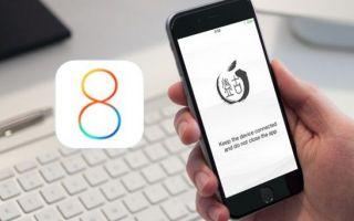 Как поставить джейл на iOS 8: особенности, плюсы и минусы