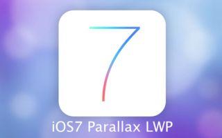 Параллакс в седьмой версии операционной системы