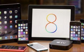 Процесс обновления iOS 8 и почему он не всегда получается