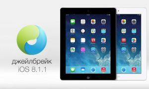 Как взломать iOS 8 на iPad 2? Джейлбрейк — инструкция