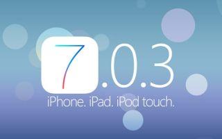 Что нового в iOS 7.0.3? Описание изменений и нововведений