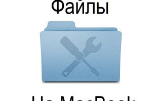 Что предпринять, если Macbook Air не открывает файлы.