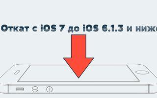Как откатиться с iOS 7: подробная пошаговая инструкция
