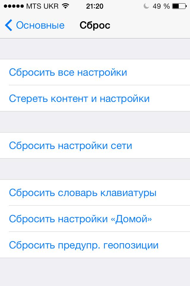 iphone sbros