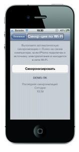 Wi-Fi i registracija v iTunes