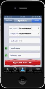 kak udalit' kontakty s iphone (4)