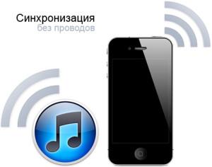 sinhronizacija iphone s itunes po wifi