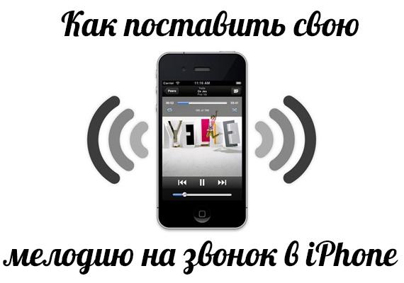 Ustanovka sobstvennogo ringtona na iPhone