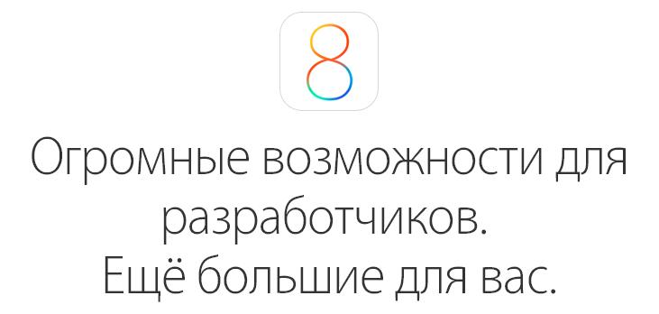 Data vyhoda sledujushhej versii iOS 8