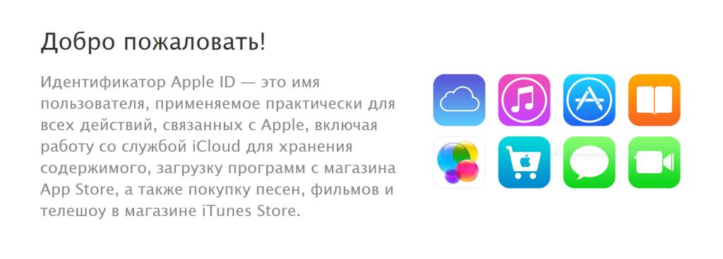 Funkcija Apple ID