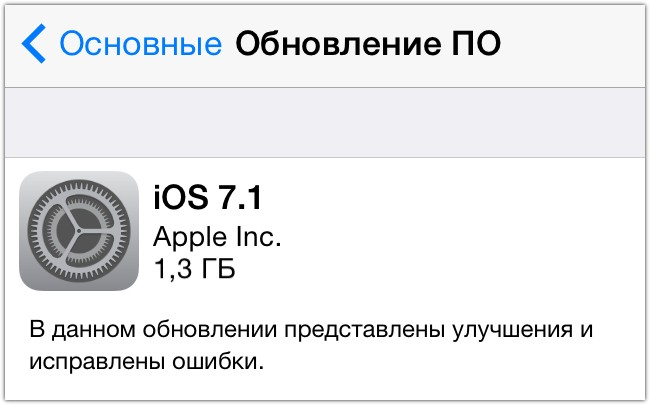 Otmenjaem obnovlenie v iOS 7