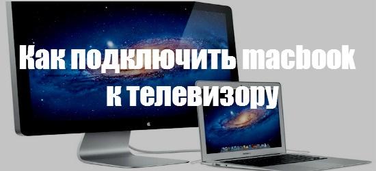 Podkljuchenie MacBook k televizoru