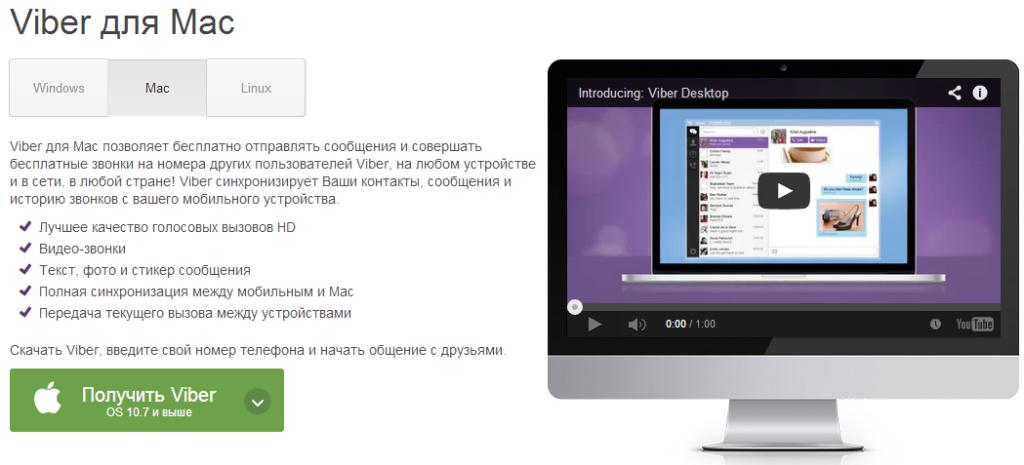 Viber. Teper' i na MAC OS X