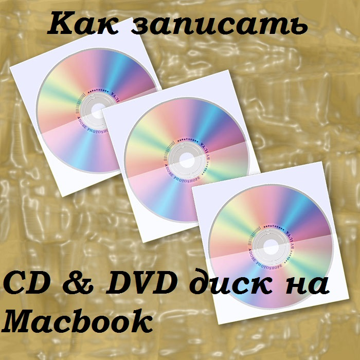Zapisyvaem disk na makbuk
