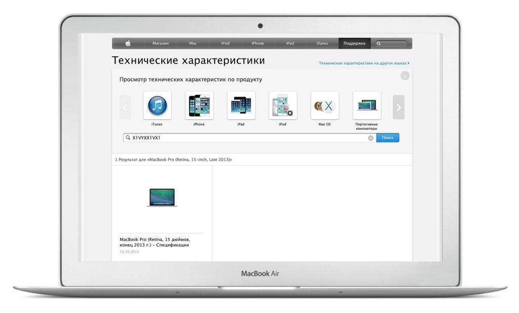 Identifikacija MacBook