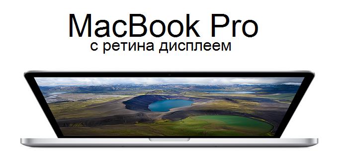 Obzor MacBook Pro Retina 15-djujmovym jekranom