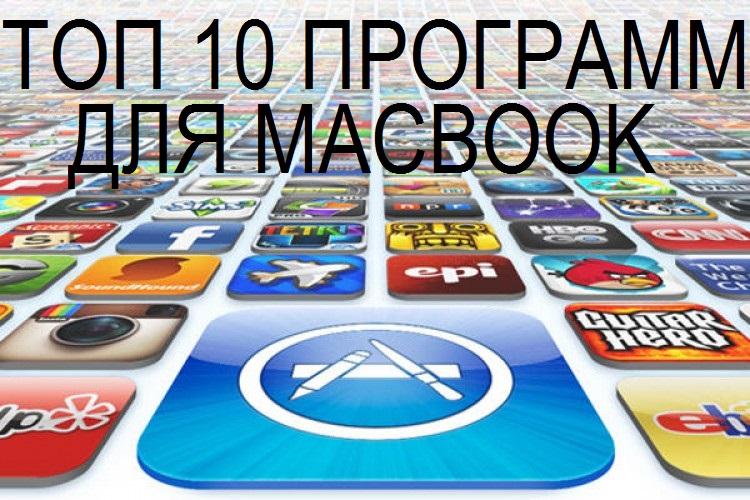 TOP 10 programm dlja MacBook