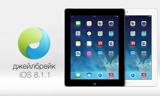 Stavim dzhejlbrejk na planshet iPad 2 s iOS 8
