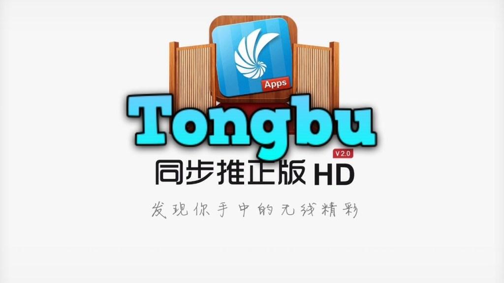 iOS 8 0 2 – delaem dzhejlbrejk i pol'zuemsja Tongbu