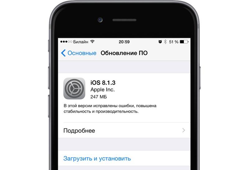 Sekrety obnovlenija iOS
