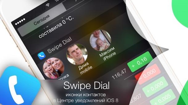 Swipe Dial