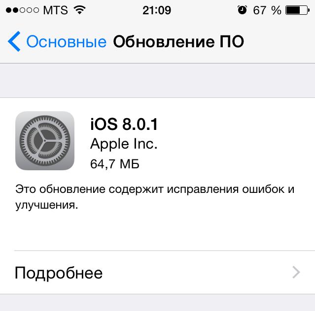 Vozniknovenie sboja obnovlenija iOS 8