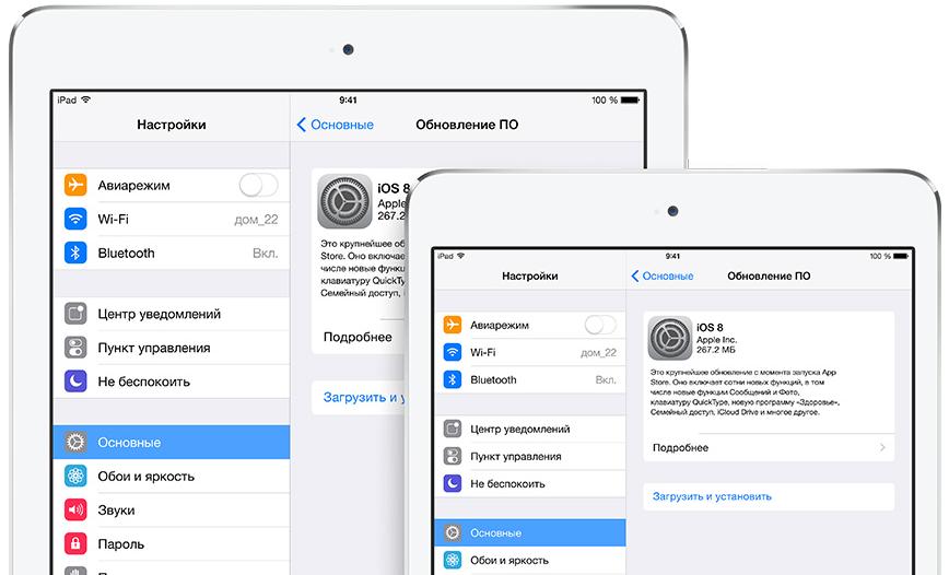 Chto takoe iOS 8.