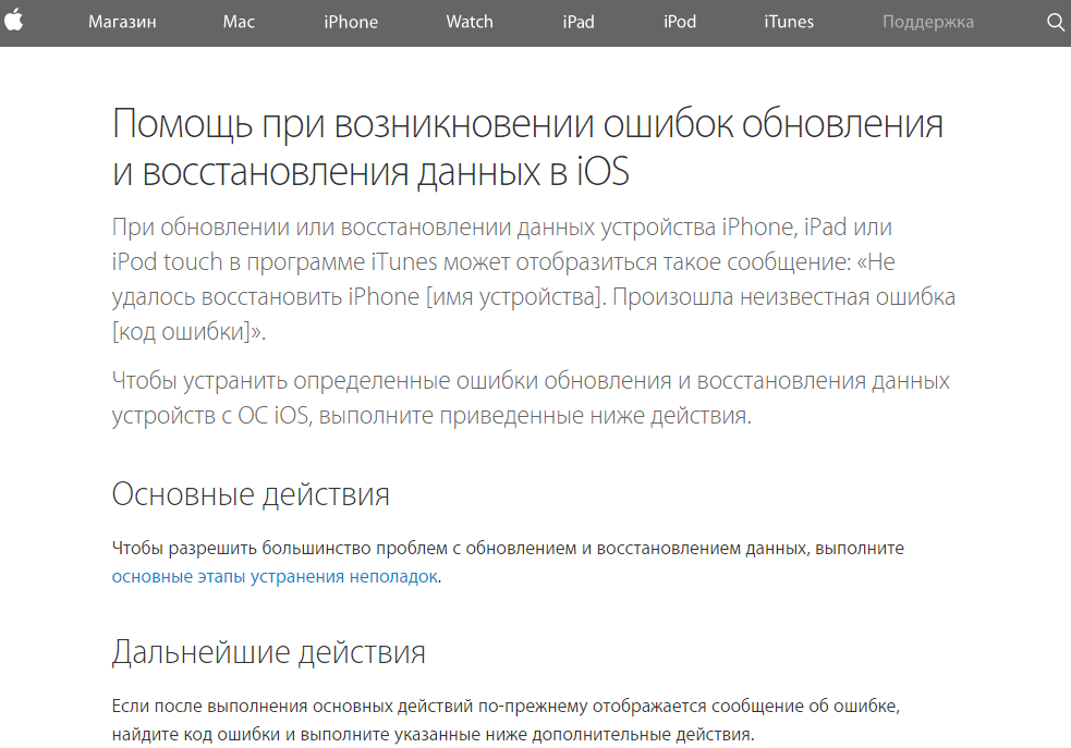 Kak ustranit' oshibki pri ustanovke samoj iOS 8.