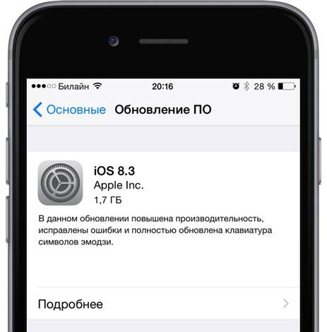 Vozmozhna li zagruzka iOS 8